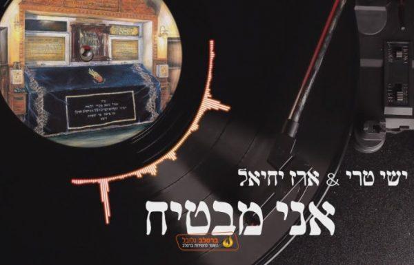 """צמד הזמרים ארז יחיאל וישי טרי יוצאים בשיר חדש וסוחף """"אני הבטיח"""""""